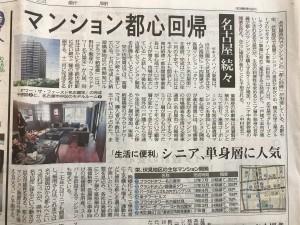 中日新聞の記事より